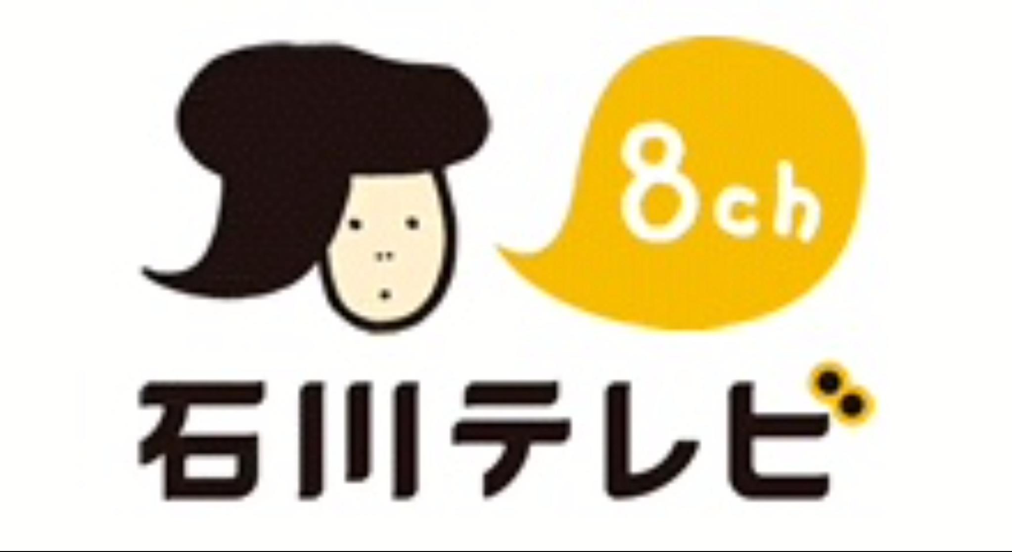 テレビ石川さん