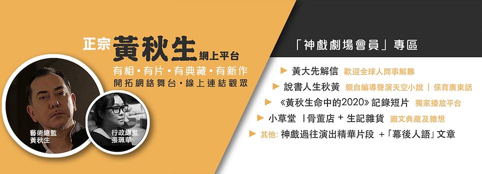 membership_banner_web.png