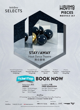 Hook Dance Theatre【Stay/Away】