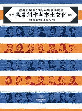 戲劇創作與本土文化・香港話劇團35周年戲劇研討會討論實錄及論文集