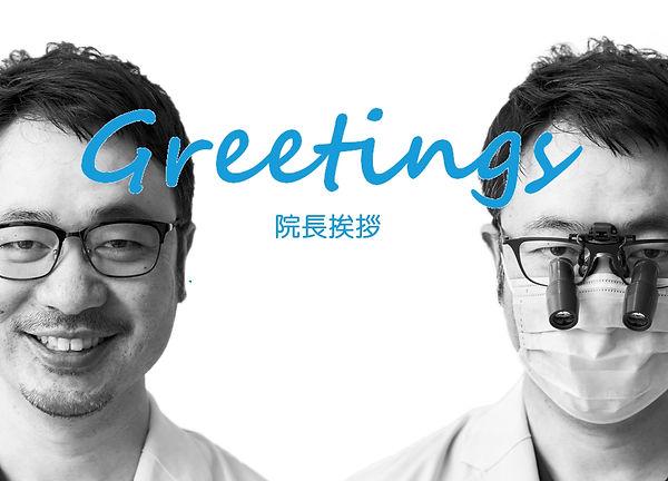 北九州八幡東区桃園の歯医者せき歯科医院の院長挨拶