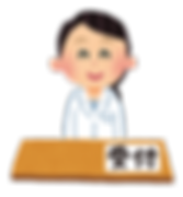 九州市八幡東区の歯医者せき歯科医院関歯科医院の受付