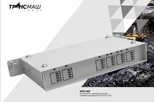 Коммутатор-преобразователь сетевой модемный (тип КПС-М2)