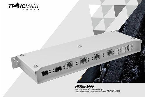 Многофункциональный коммутатор-преобразователь шахтный МКПШ-1000