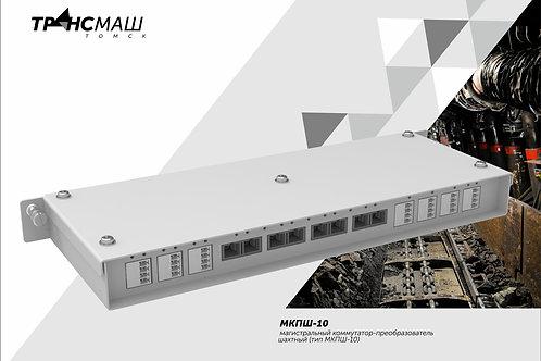 Многофункциональный коммутатор-преобразователь шахтный МКПШ-10