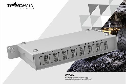 Коммутатор-преобразователь сетевой модемный КПС-М4