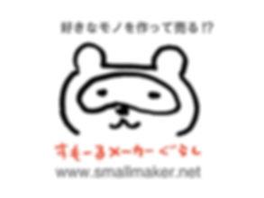 すもーるポートフォリオ006.jpg