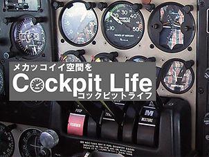 コックピット0011.jpg