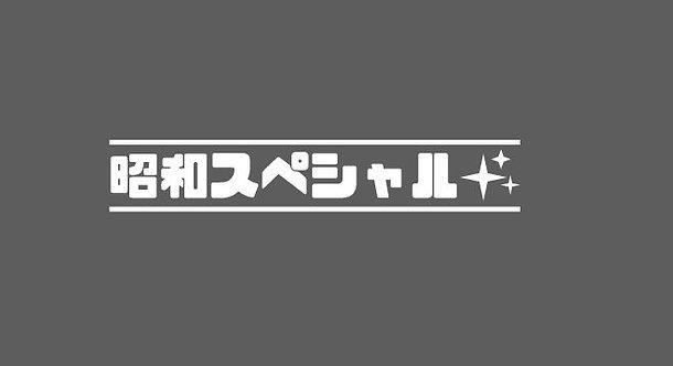 Shōwa Special