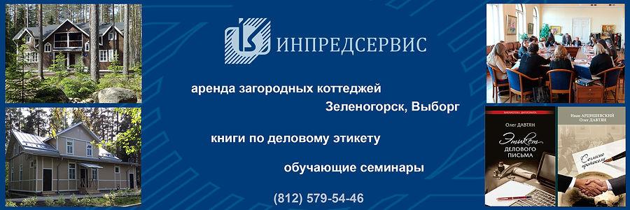 Инпредсервис Санкт-Петербург