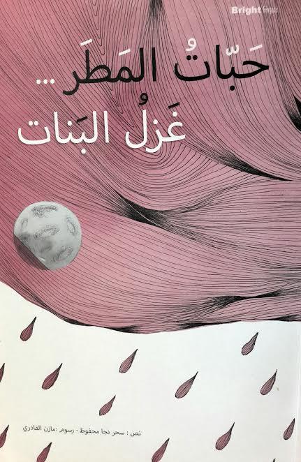 حبات المطر غزل البنات
