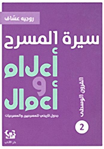 سيرة المسرح - أعلام وأعمال - القرون الوسطى ج2