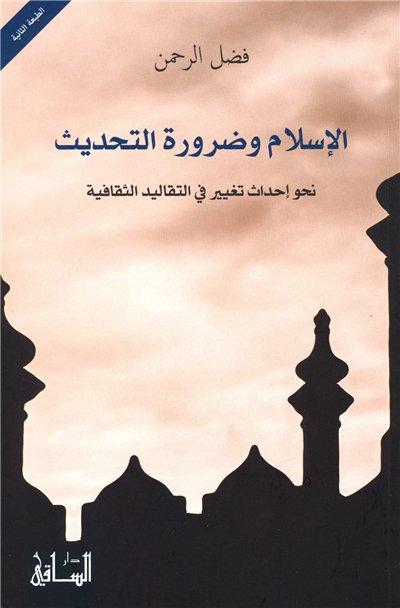 الإسلام وضرورة التحديث : نحو إحداث تغيير في التقاليد الثقافية