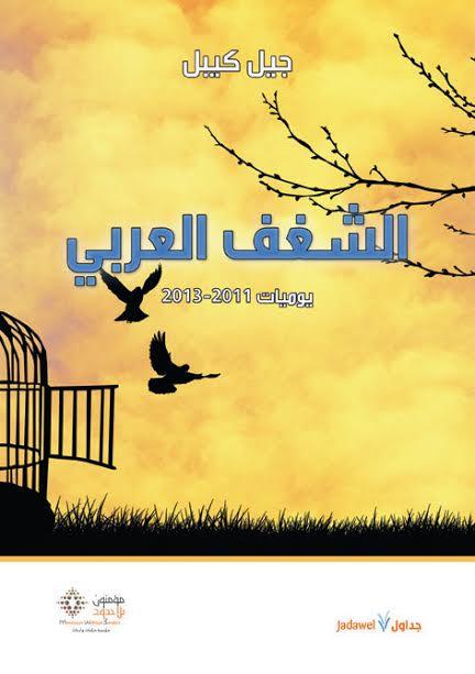 الشغف العربي : يوميات 2011-2013