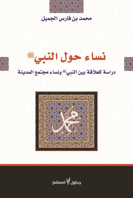 نساء حول النبي (ص) : دراسة للعلاقة بين النبي(ص) ونساء مجتمع المدينة
