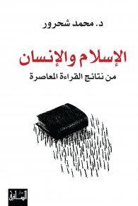 الإسلام والإنسان : من نتائج القراءة المعاصرة
