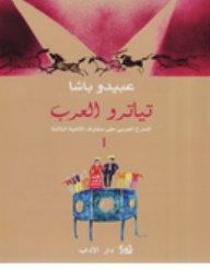 تياترو العرب : المسرح العربي على مشارف الألفية الثالثة الجزء الأول