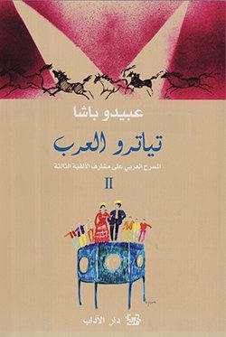 تياترو العرب : المسرح العربي على مشارف الألفية الثالثة الجزء الثاني