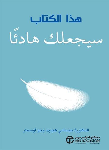 هذا الكتاب سيجعلك هادئا