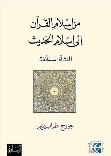 من إسلام القرآن إلى إسلام الحديث: النشأة المستأنفة