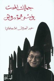 جماليات الموت في شعر محمود درويش