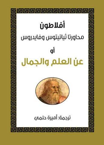 محاورتا ثياتيتوس وفايدروس أو عن العلم والجمال