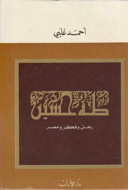 طه حسين؛ رجل و فكر و عصر