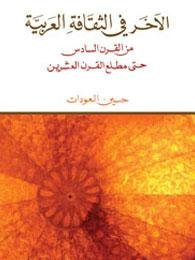 الآخر في الثقافة العربية: من القرن السادس حتى مطلع القرن العشرين