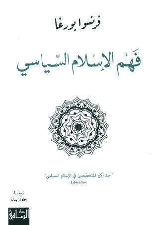 فهم الإسلام السياسي