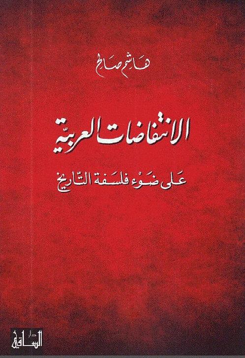 الانتفاضات العربية على ضوء فلسفة التاريخ
