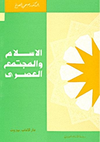 الإسلام والمجتمع العصري