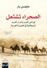 الصحراء تشتعل : لورانس العرب وأسرار الحرب البريطانية في الجزيرة العربية