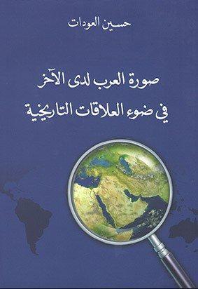 صورة العرب لدى الآخر في ضوء العلاقات التاريخية
