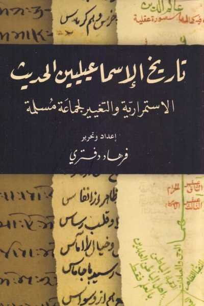 تاريخ الإسماعيليين الحديث : الاستمرارية و التغيير لجماعة مسلمة