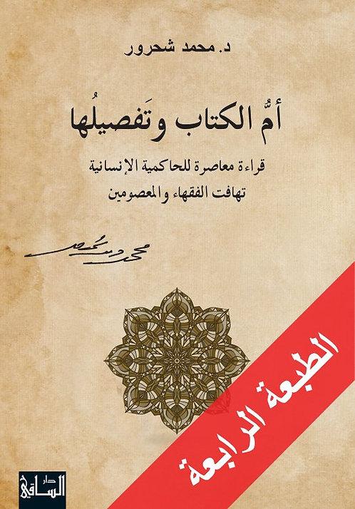 أم الكتاب وتفصيلها : قراءة معاصرة في الحاكمية الإنسانية تهافت الفقهاء والمعصومين