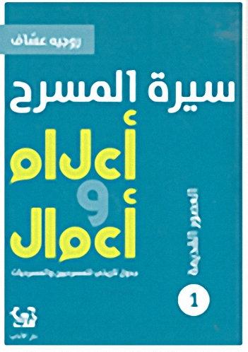 سيرة المسرح - أعلام و أعمال - العصور القديمة ج1
