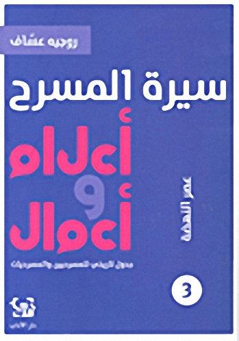 سيرة المسرح - أعمال وأعمال - عصر النهضة ج3
