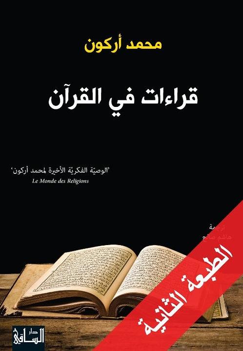 قراءات في القرآن