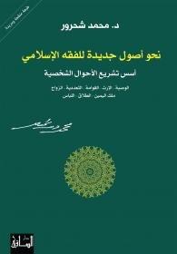 نحو أصول جديدة للفقه الإسلامي