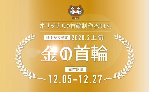 金の首輪top.jpg