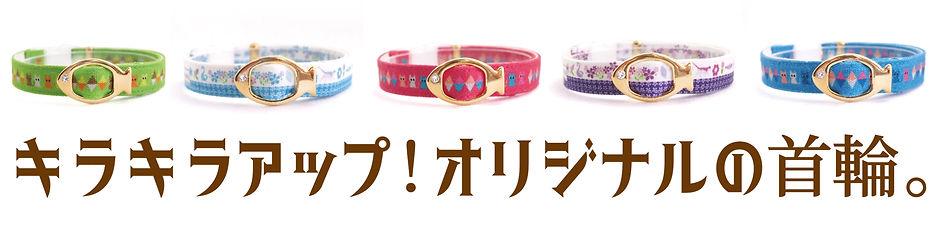 金の首輪title01.jpg
