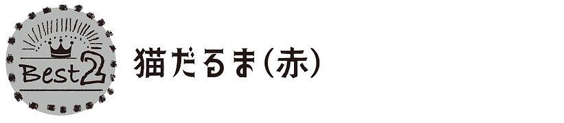 R_猫だるま赤色文字.jpg
