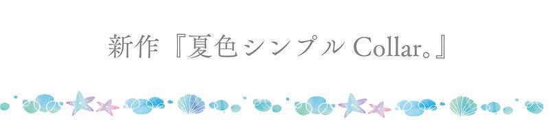 初夏title.jpg