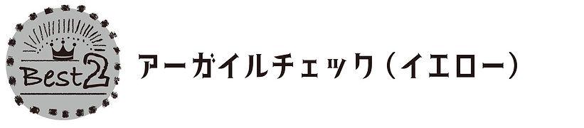 R_アーガイルチェック文字.jpg