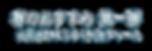 貝殻チャーム文字のコピー.png