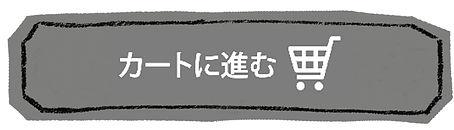 カート.jpg