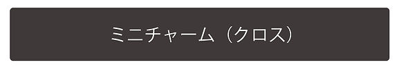 クロスアイコン.jpg