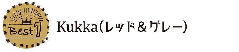 R_kukkaレッド&グレー文字.jpg