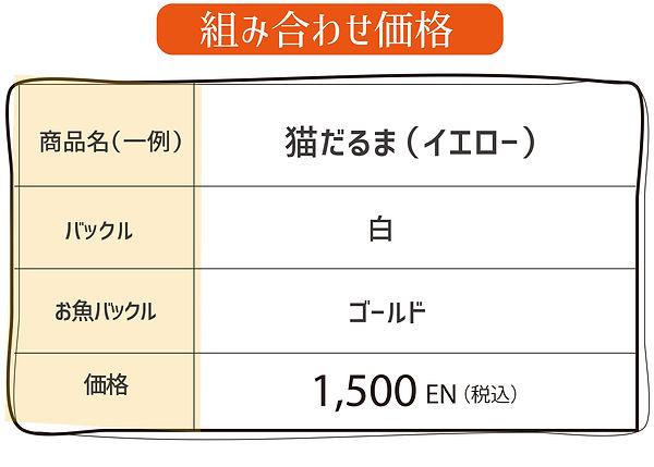 価格02.jpg