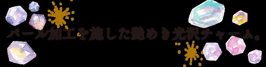 チャーム title文字.png